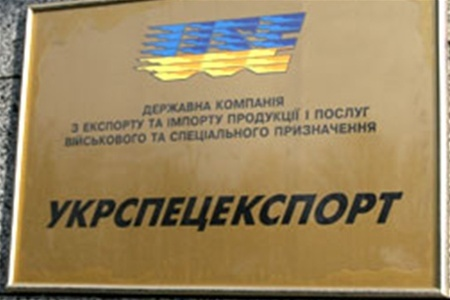"В ""Укрспецэкспорте"" хотят устроить корпоратив к 25-летию за 2 млн грн"