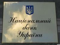 РВС Банк экс-нардепа Демчака получил письменное предупреждение от НБУ