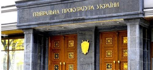 Прокуратура объявила подозрение экс-главе ГНС • SKELET-info