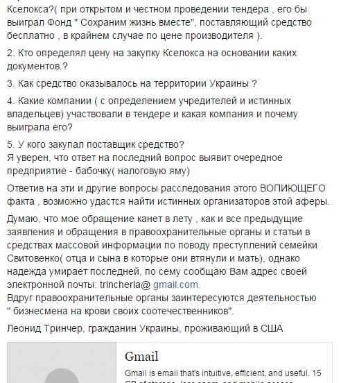Бизнесмен Леонид Тринчер обнародовал факты злоупотреблений при закупке лекарств для бойцов АТО