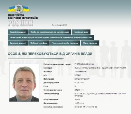 Борис Тимонькин и «голубая мафия»: почему никто не ищет банкира семьи Януковича