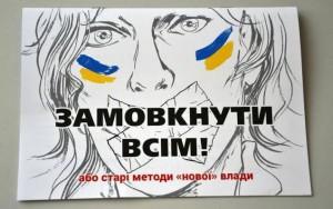Депутату Тернопольского облсовета грозит до трех лет из-за угроз журналисту