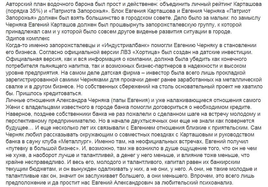 Евгений Черняк. «Водочный король» всея Украины