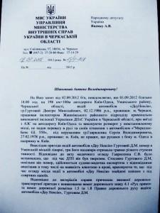 Яценко ДТП 225x300 - Антон Яценко сказочно обогатился на тендерах