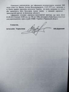 Яценко ДТП1 225x300 - Антон Яценко сказочно обогатился на тендерах