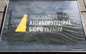 """НАБУ: Объявлено подозрение третьему фигуранту в деле """"Энергоатома"""" • SKELET-info"""