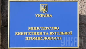 Глава НКРЭКУ Тарасюк отверг предложения Минэнерго относительно прекращения махинаций на энергорынке
