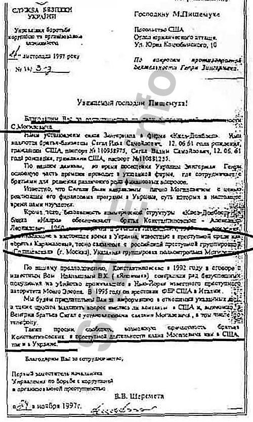 Илья и Вадим Сегал: вернутся ли в Украину потрошители банка «Надра»? Часть 1