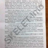 Владимир Дидух: бюро криминальных услуг Вовы Морды. ЧАСТЬ 2