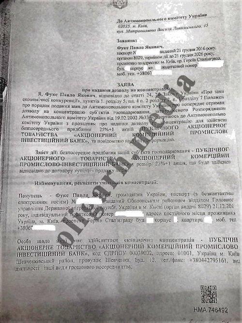 Павел Фукс: украино-российский миллиардер, или кочующий аферист из Харькова? ЧАСТЬ 2