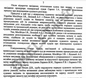 Мосийчук Лозовой Линько