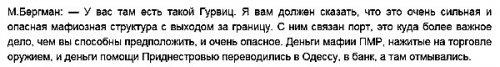 Эдуард Гурвиц: кровавый мэр-разоритель Одессы. ЧАСТЬ 1