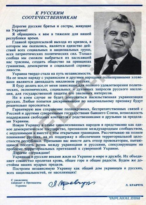 агитация Кравчука обращение к русским