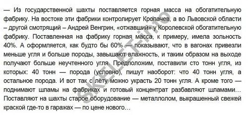 Виталий Кропачев: что скрывает угольный «смотрящий» президентской «семьи»? ЧАСТЬ 2