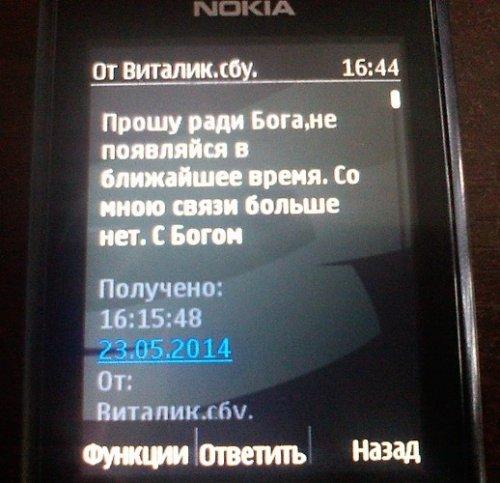 Онищенко СМС
