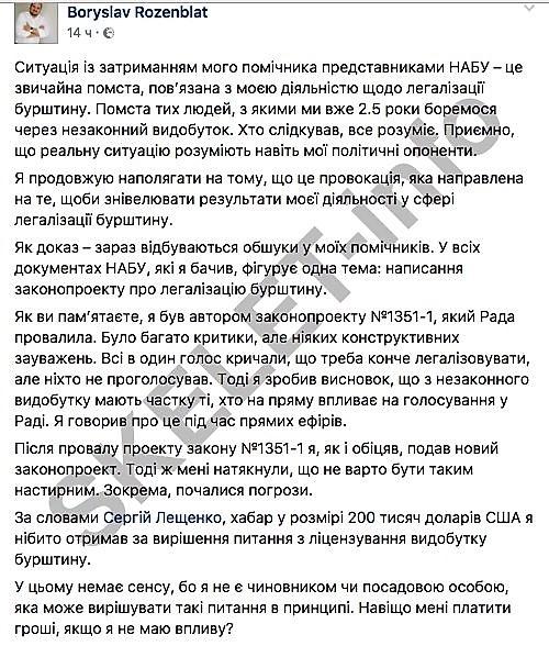 Борислав Розенблат. Фаворит янтарной мафии. ЧАСТЬ 1