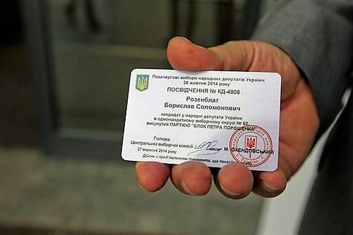 Розенблат удостоверение депутата