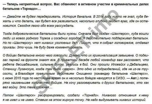 Из интервью Кропачева про Торнадо
