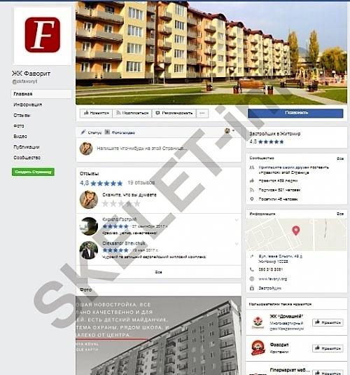 строительство Розенблат ЖК Фаворит