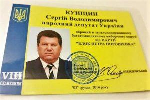 депутатский пропуск Куницына