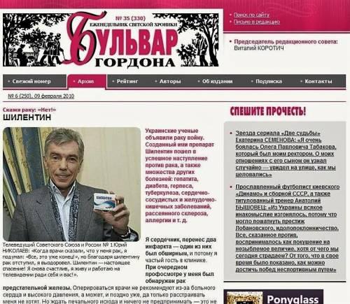 Бульвар Гордона Шилентин