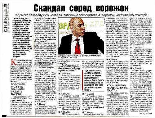 Андрей Пикула против Гордона в газете Экспресс