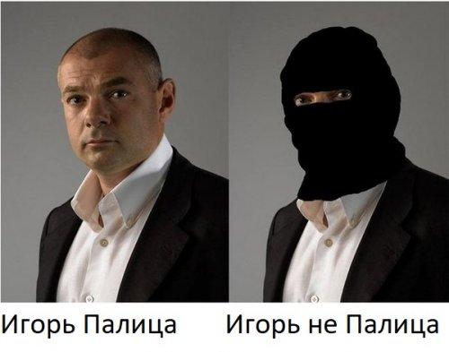 Игорь Палица досье биография компромат Укрнафта Укроп