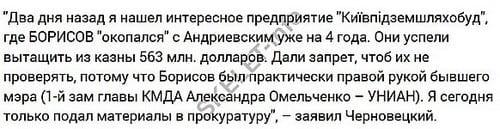 Киевпидземшляхбуд Андриевского Черновецкий