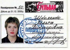 Ольга Школенко
