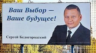 Сергей Белогородский