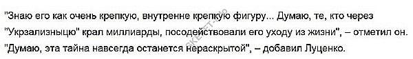 Луценко про убийство Кирпы