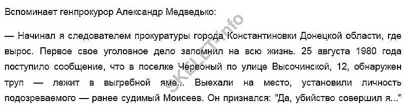 Александр Медведько: генпрокурор-могильщик резонансных дел и его коррупционная родня. ЧАСТЬ 1