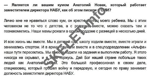 Сергей Тупальский: таможенные схемы «альфовцев» под крышей НАБУ. ЧАСТЬ 1