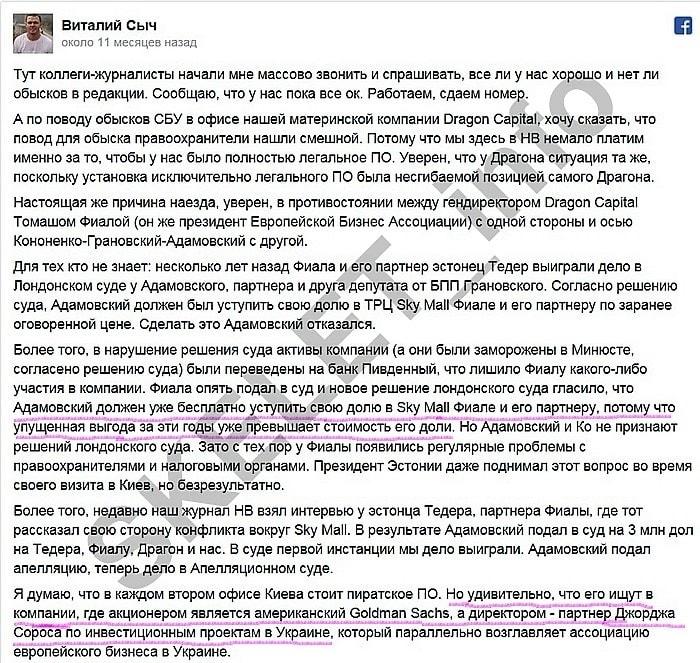 Фиала Томаш: дракон-стервятник Сороса над телом Украины. ЧАСТЬ 2