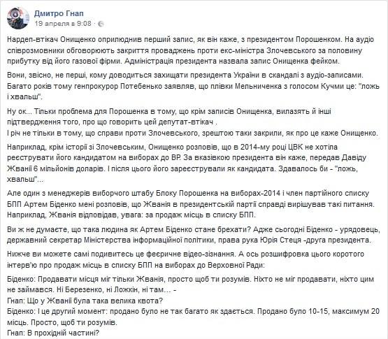 Дмитри Гнап, Загорий