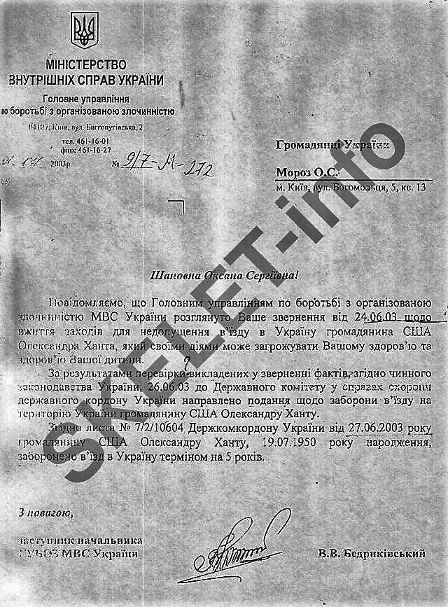 Оксана Мороз, Владимир Бедриковский