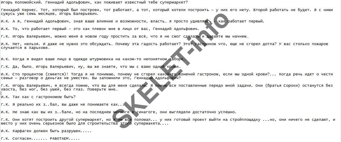 Коломойский Кернес телефонный разговор о Геннадии Сороке