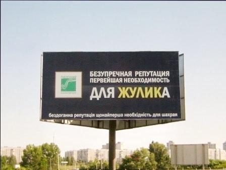 Пивденный билборд ТРЦ Украина
