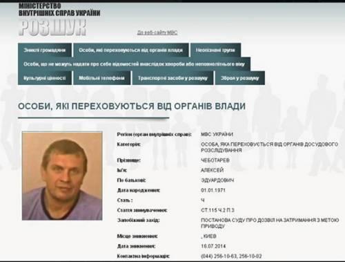 Алексей Чеботарёв розыск