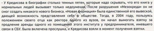 Вячеслав Кредисов: доктор мошеннических наук. ЧАСТЬ 1