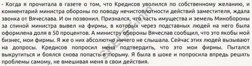 Светлана Зорина о Кредисове