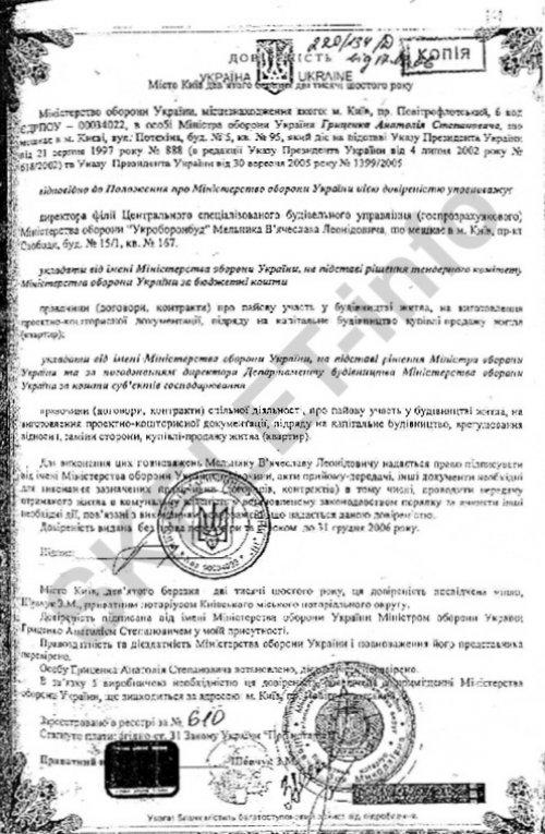 Кредисов Вячеслав: доктор мошеннических наук. ЧАСТЬ 2