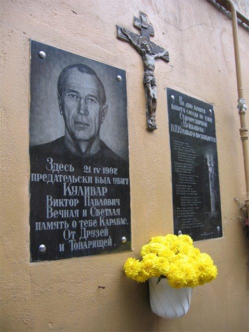Виктор Куливар