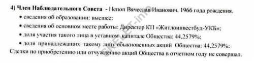 Непоп Вячеслав: «живодер» из строительной мафии Киева. ЧАСТЬ 2
