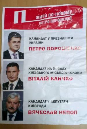 Непоп БПП Порошенко Кличко Киевсовет