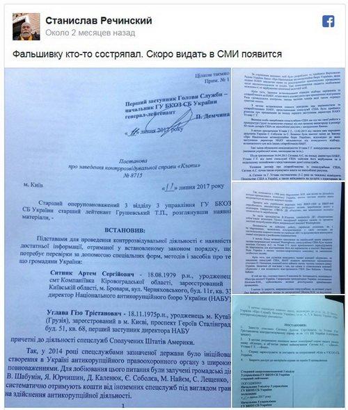 Станислав Речинский о Гизо Углаве