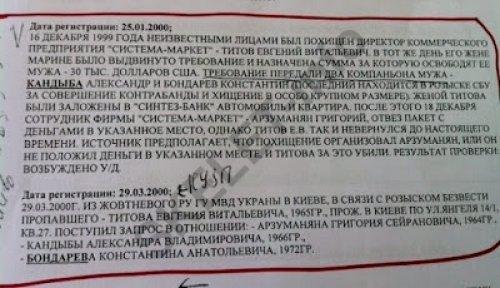 Константин Бондарев. «Человек Тимошенко» выходит из тени. ЧАСТЬ 1