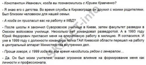 Константин Брыль и Юрий Кравченко
