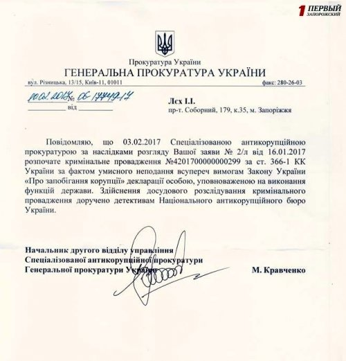 Генеральная прокуратура Лех Кравченко