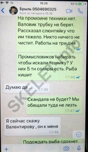 Брыль Валентинов переписка